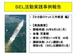 かさ袋ロケット工作教室 編 - JAXA 宇宙教育センター