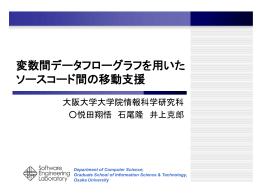 変数間データフローグラフ - Osaka University