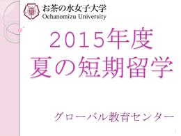 2015年度夏の英語短期留学説明会