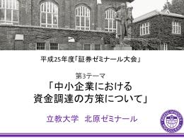 水田班 - 立教大学
