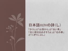 III/IV