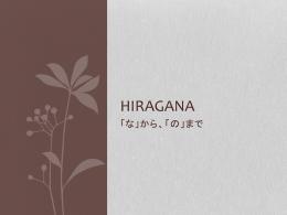 112798_Hiragana_5_Na