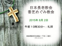 20150802_Kashiba_Grace
