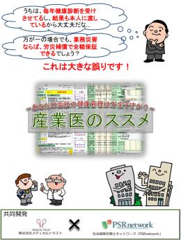 産業医のススメ - 社会保険労務士PSRネットワーク