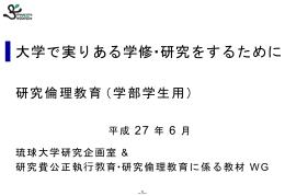 1 - 琉球大学