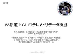 データ出力 - 早稲田大学