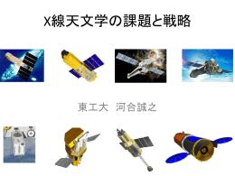X線天文学の課題と戦略 - (CTA) Japan