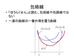 8.包絡線定理とその応用