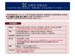 平成 25年度 国家公務員採用一般職試験(大卒程度試験)の