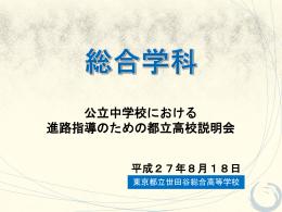 PPTX形式:1862KB - 東京都教育委員会ホームページ