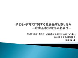 131109成育基本法制定に向けて(上映用)