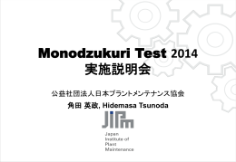Monodzukuri Testの成り立ち