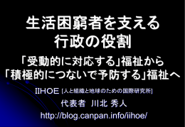 1411_government_private_collaboration_in_welfare_tsuruoka