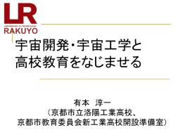 京都市立洛陽工高