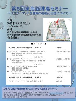 第5回東海脳腫瘍セミナープログラム(案