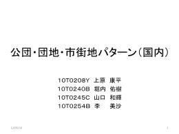 バリアフリー化 - 千葉大学 宮脇研究室