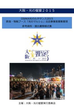 参考資料・提出書類様式集 - 大阪 光の饗宴2015
