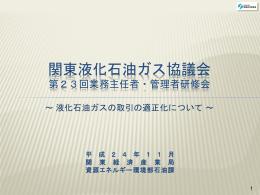 業務主任者・管理者研修会 - 関東液化石油ガス協議会