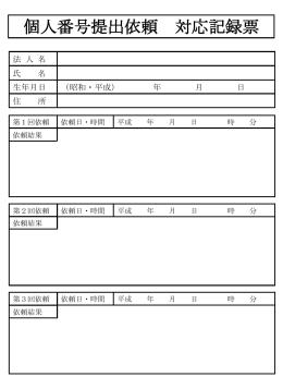 個人番号提出依頼 対応記録票 [Powerpoint]