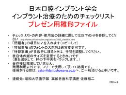 チェックリスト - 昭和大学歯学部高齢者歯科学講座