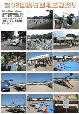 第38回黒石団地区夏祭り