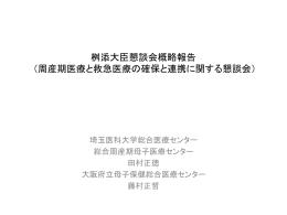 11_埼玉医大田村先生、(桝添大臣懇談会)