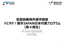 留学JAPAN日本代表プログラム