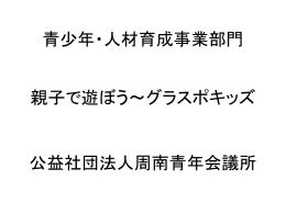 アルバム - 日本青年会議所