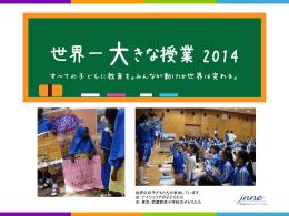 パワーポイント(pptx 2.2MB) - JNNE 教育協力NGOネットワーク