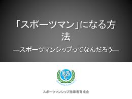 ダウンロード - 特定非営利活動法人 スポーツマンシップ指導者育成会