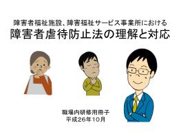 障害福祉サービス事業所における障害者虐待防止法の理解と対応(職場