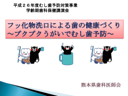 フッ化物洗口講演会用version2(2010)