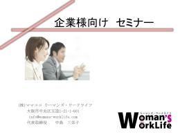こちら - ウーマンズ・ワークライフ Womans Work-Life