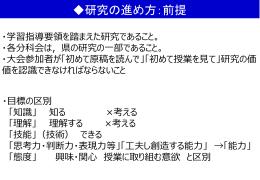 2015年2月13日 関ブロ理事会 上野調査官