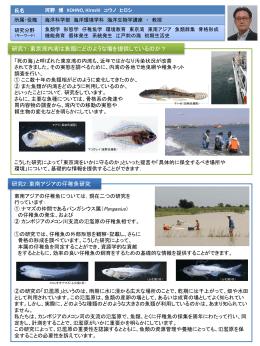 1 - 東京海洋大学
