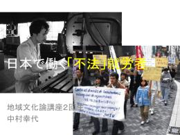 日本で働く『不法』就労者