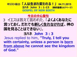 キリスト伝⑬「人は生まれ変われる!」
