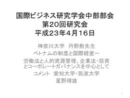 丹野 勲 発表「ベトナムの制度と国際経営」