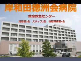 岸和田徳洲会病院 救命救急センター