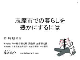 藻谷浩介さん講演会資料