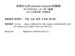 天体からのcoherent emissionの実例 サイクロトロン・メーザー放射