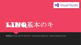 LINQ基本のキ