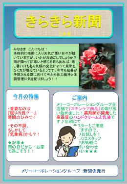 きらきら新聞7月号