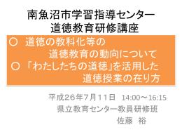 資料(パワーポイント) - 新潟県立教育センター