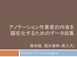 非明示的なデータ収集 - 自然言語処理研究室 (徳永研・藤井研)