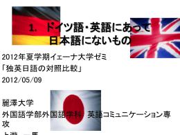 1.ドイツ語と英語にあつて日本語にないもの(上瀧)(最終稿)