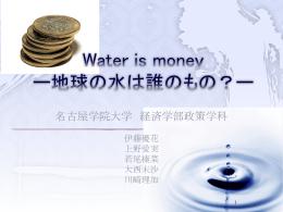 Water is money