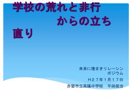 基調講演者 赤磐市立高陽中学校 平田俊治校長ー「学校の荒れと非行