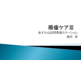褥瘡対策 - 日本訪問看護振興財団