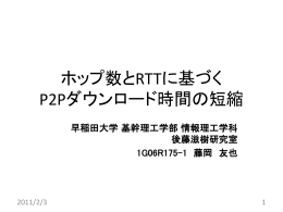 RTT*******P2P